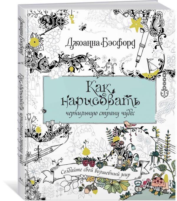 Бэсфорд Джоанна Как нарисовать чернильную страну чудес бэсфорд джоанна зачарованный лес