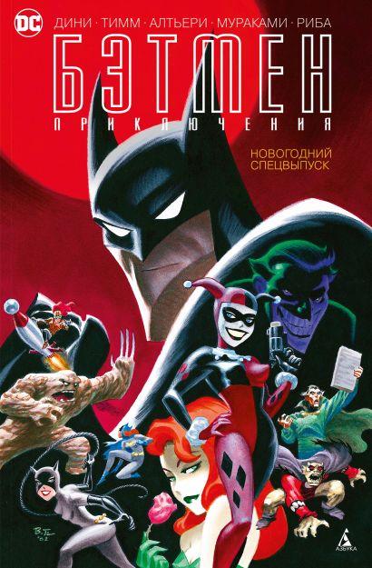 Бэтмен. Приключения. Новогодний спецвыпуск - фото 1