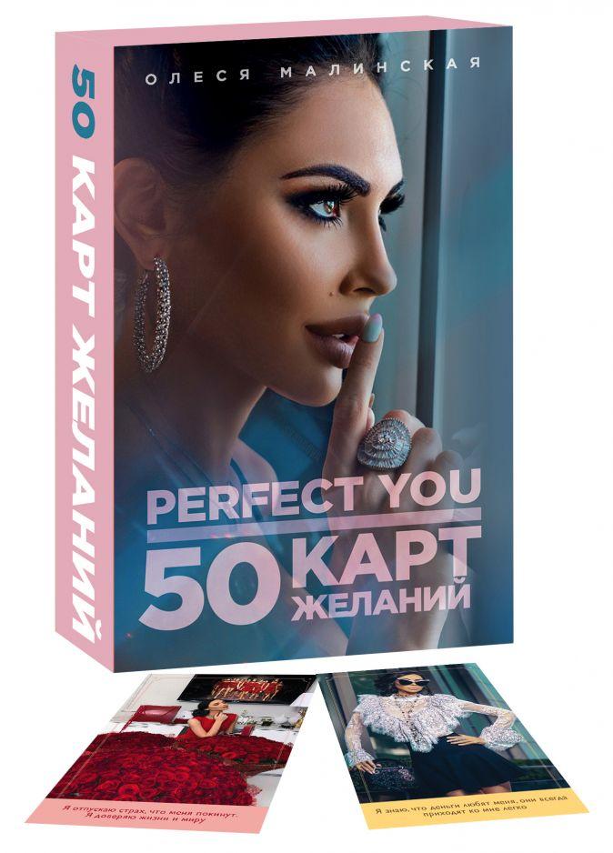 Олеся Малинская - Perfect you. 50 карт желаний обложка книги