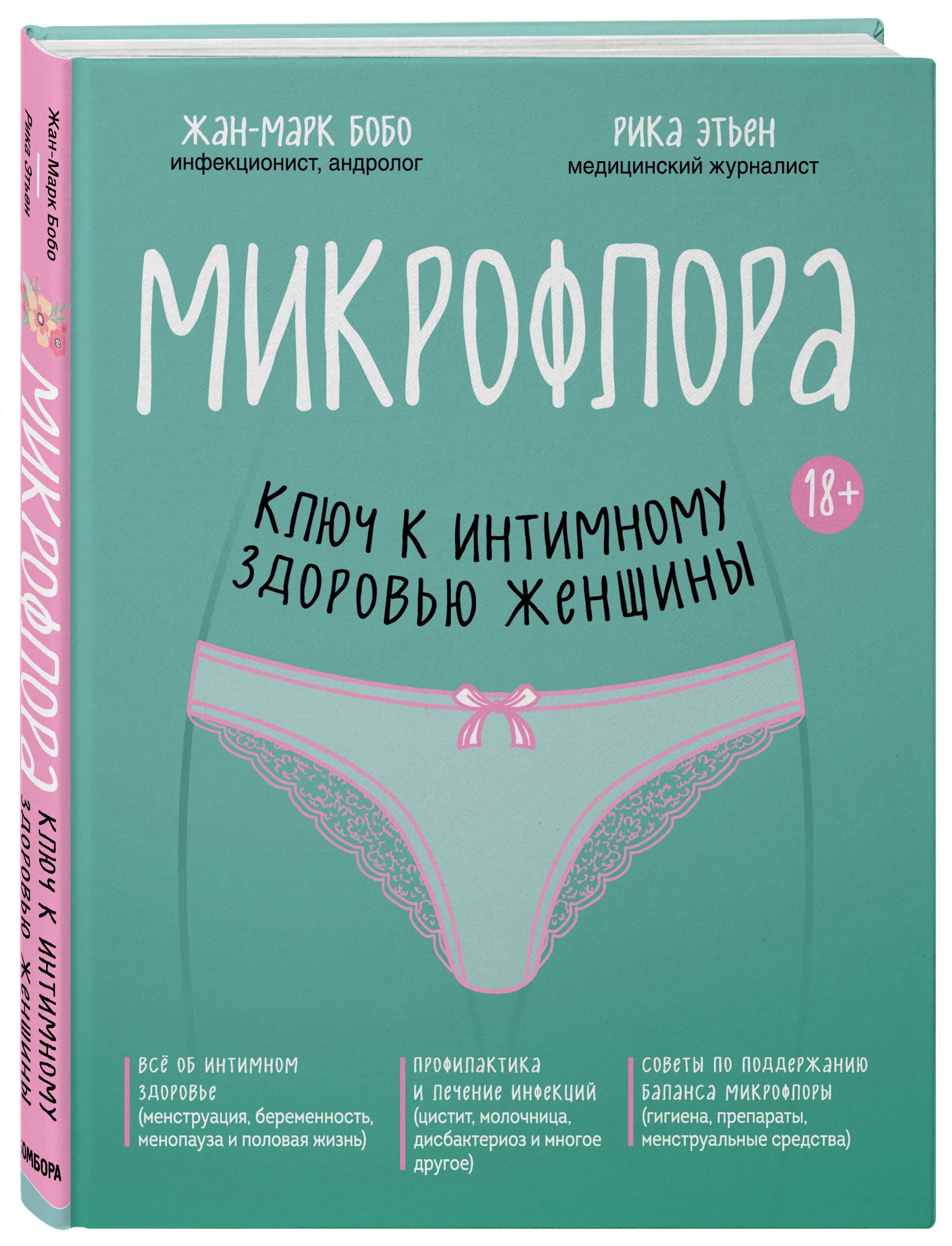 Микрофлора: ключ к интимному здоровью женщины (суперобложка) ( Бобо Жан-Марк, Этьен Рика  )