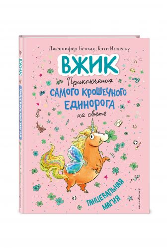 Дженнифер Бенкау - Танцевальная магия обложка книги