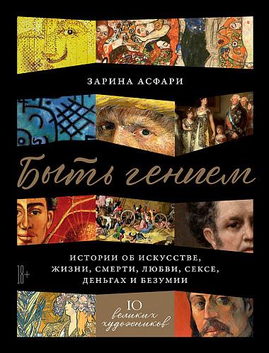 Zakazat.ru: Быть гением: Истории об искусстве, жизни, смерти, любви, сексе, деньгах и безумии. Асфари З.