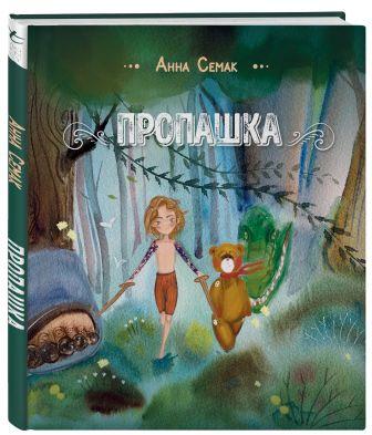 Анна Семак - Пропашка. Сказка для детей обложка книги