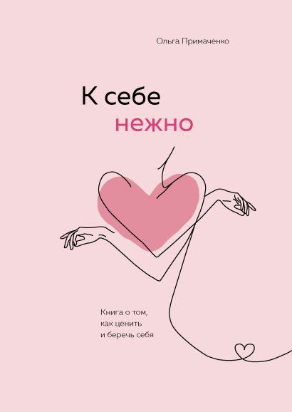 К себе нежно. Книга о том, как ценить и беречь себя - фото 1