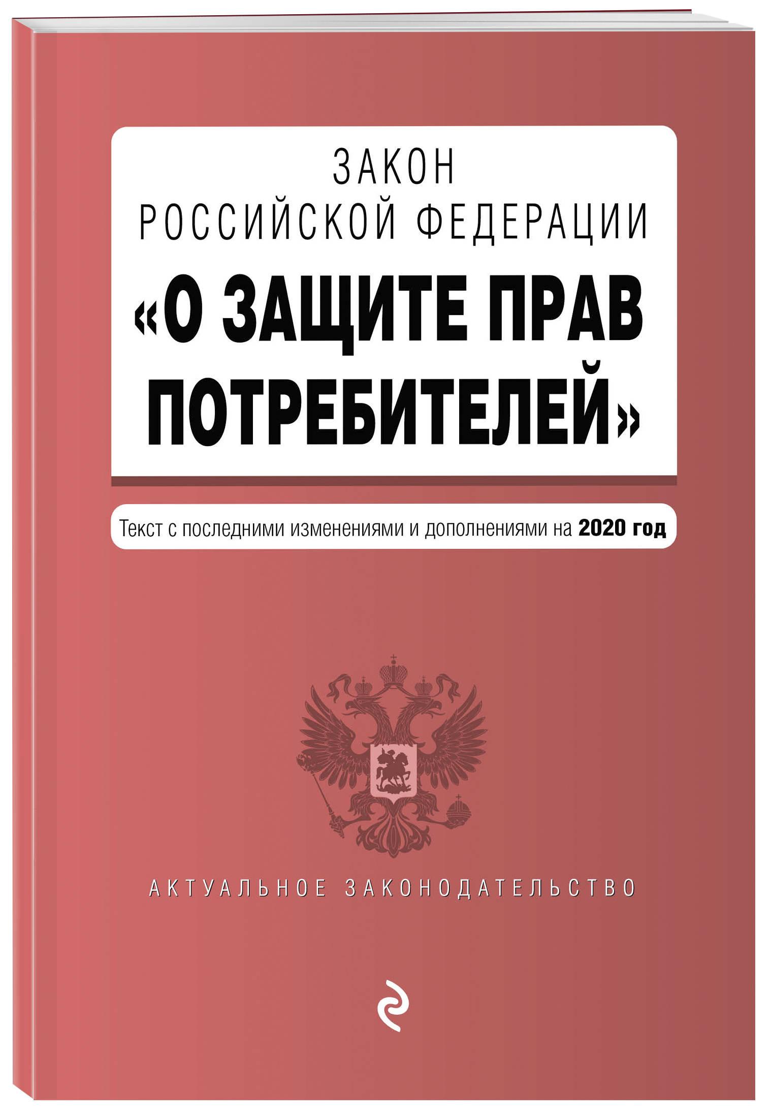 """Закон РФ """"О защите прав потребителей"""". Текст с изм. и доп. на 2020 год"""