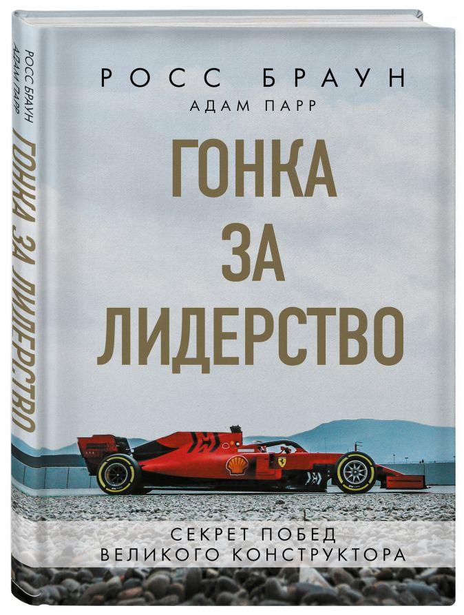 Росс Браун - Гонка за лидерство: секрет побед великого конструктора обложка книги
