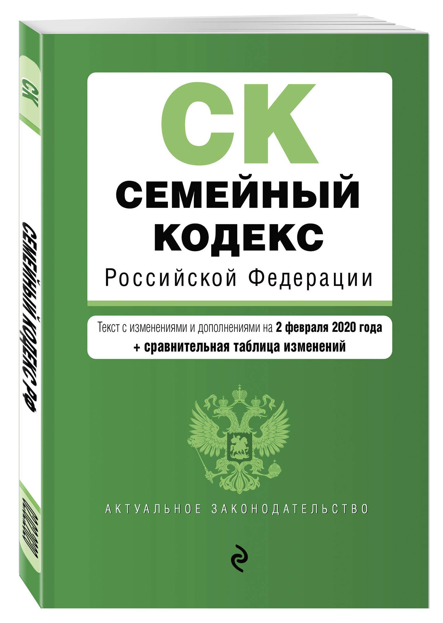 Семейный кодекс Российской Федерации. Текст с изм. и доп. на 2 февраля 2020 года (+ сравнительная таблица изменений)