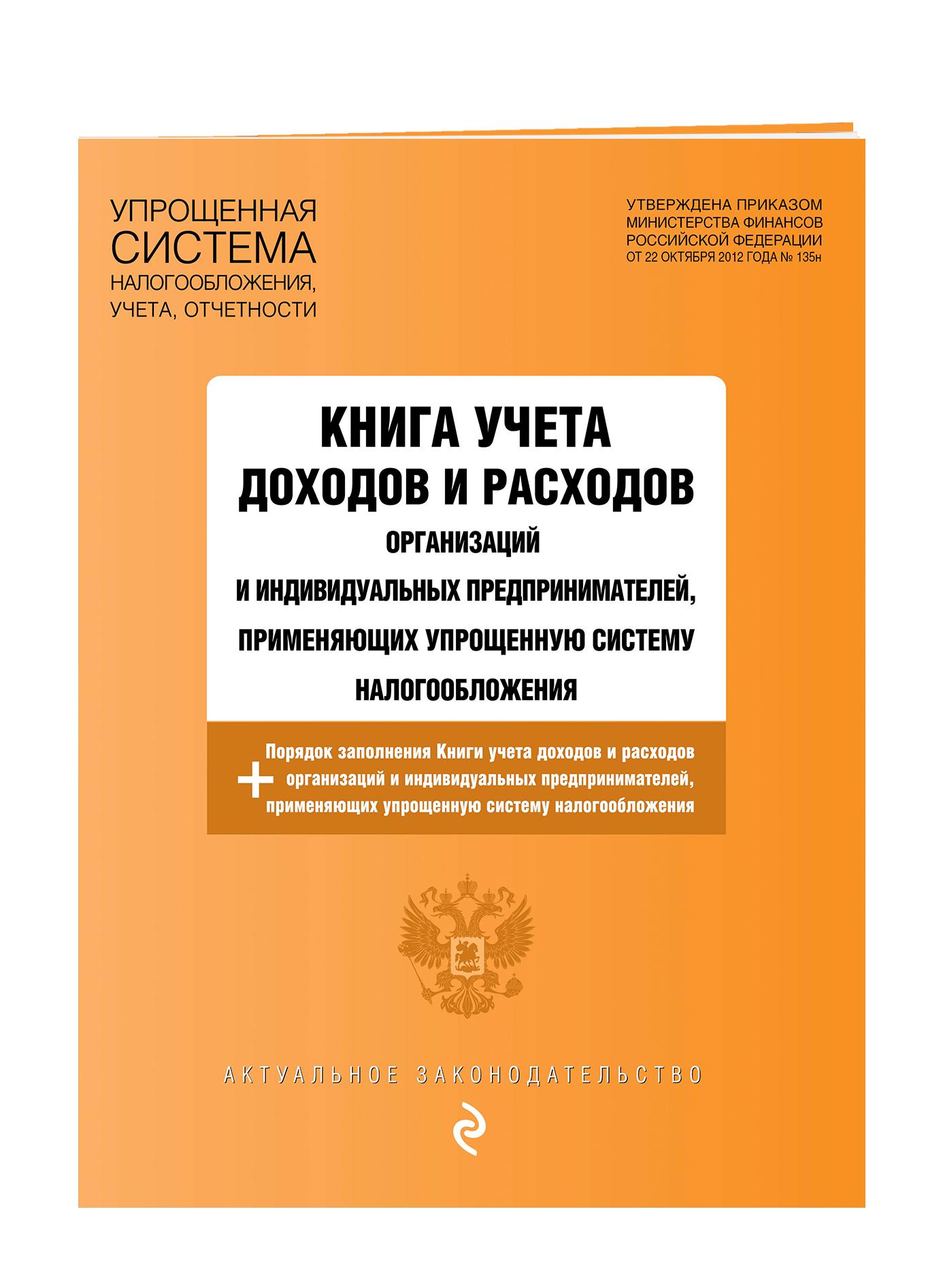 Книга учета доходов и расходов организаций и индивидуальных предпринимателей, применяющих упрощенную систему налогообложения с изм. и доп. на 2020 г.