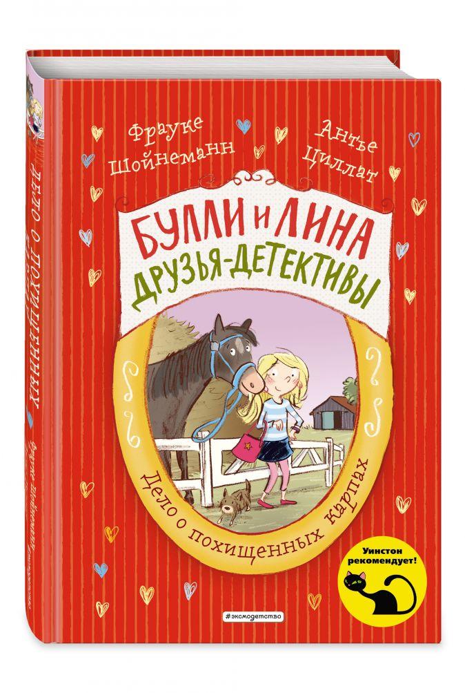 Фрауке Шойнеманн, Антье Циллат - Дело о похищенных карпах (выпуск 1) обложка книги