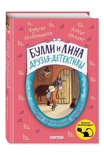Фрауке Шойнеманн, Антье Циллат - Секрет пропавшей вредины (выпуск 4) обложка книги