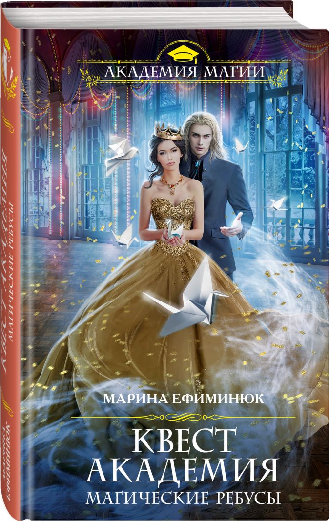 Марина Ефиминюк - Квест Академия. Магические ребусы обложка книги
