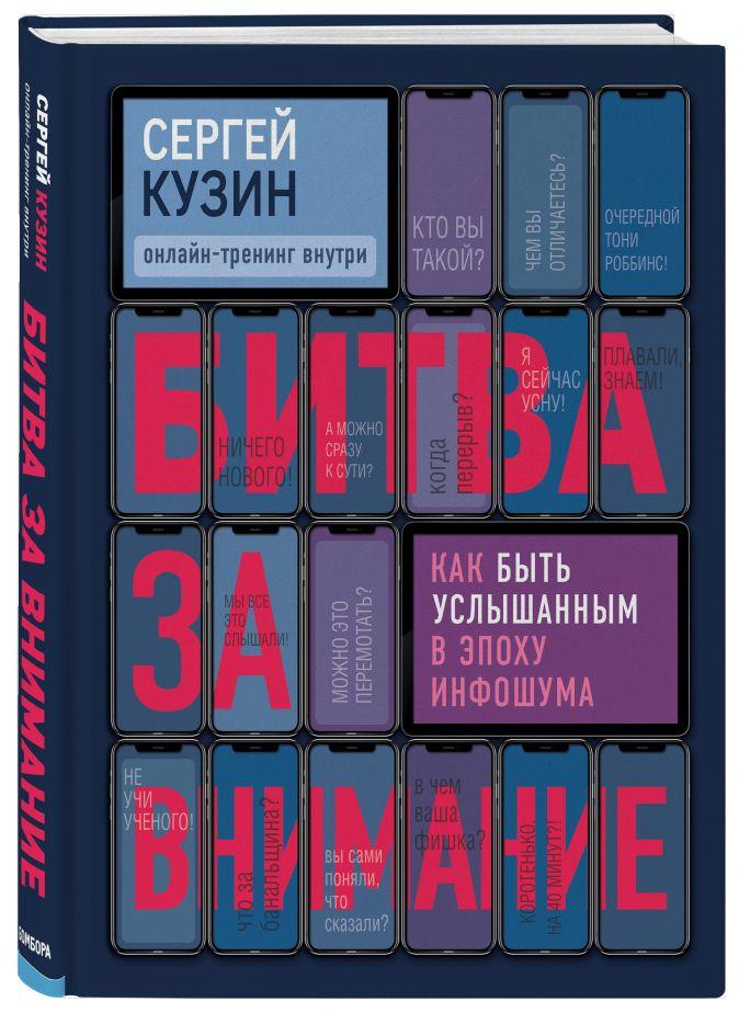 Сергей Кузин - Битва за внимание. Как быть услышанным в эпоху инфошума обложка книги