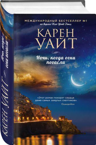 Карен Уайт - Ночь, когда огни погасли обложка книги