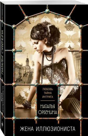 Наталья Орбенина - Жена иллюзиониста обложка книги