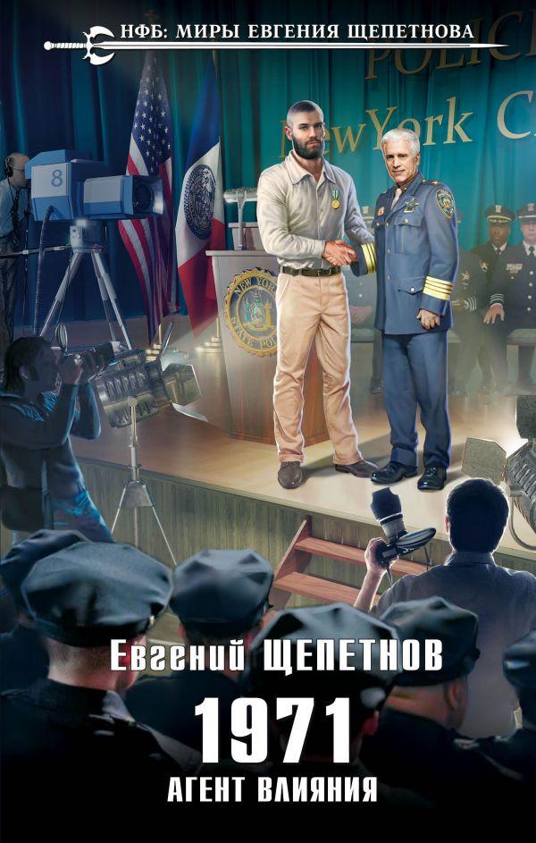 Щепетнов Евгений Владимирович 1971. Агент влияния