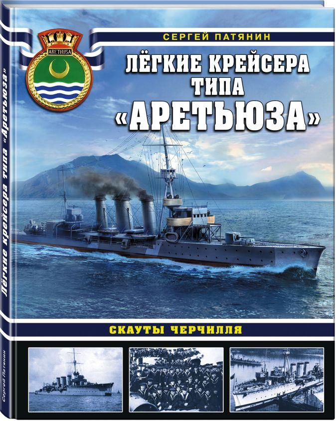 Сергей Патянин - Лёгкие крейсера типа «Аретьюза». Скауты Черчилля обложка книги