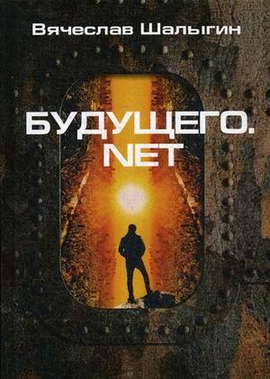 Шалыгин В.В. - Будущего.net обложка книги