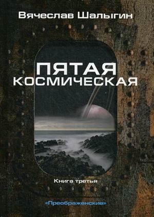 Шалыгин В.В. - Пятая космическая. Кн. 3. Цикл
