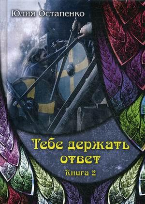 Остапенко Ю. - Тебе держать ответ. Кн. 2 обложка книги