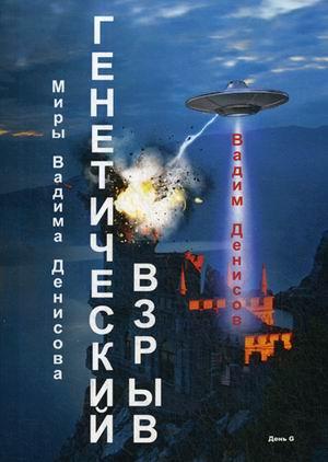Денисов В.В. - Генетический взрыв. День G обложка книги