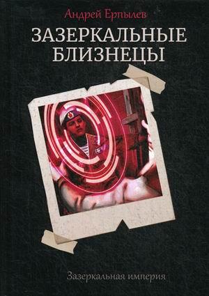 Ерпылев А. - Зазеркальные близнецы. Кн. 1. Цикл