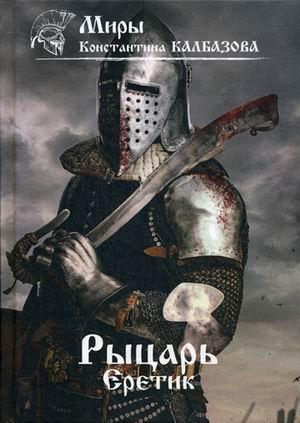 Калбазов К.Г. - Рыцарь. Еретик. Кн. 4 обложка книги
