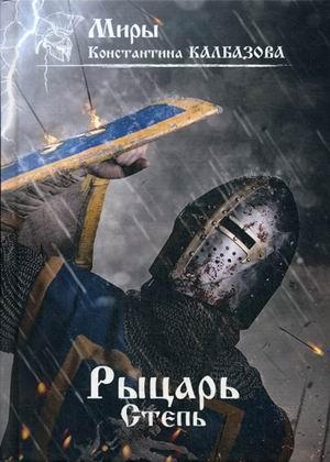 Калбазов К.Г. - Рыцарь. Степь. Кн. 2 обложка книги