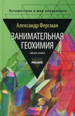 Занимательная геохимия. Химия Земли ( Ферсман А.Е.  )