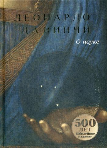 Zakazat.ru: О науке. Леонардо Да Винчи
