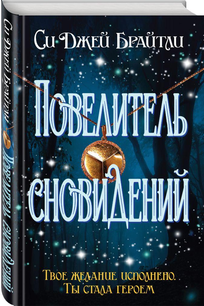Cи Джей Брайтли - Повелитель сновидений обложка книги
