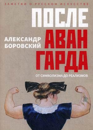 Боровский А. - После авангарда. От символизма до реализмов обложка книги