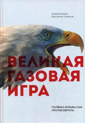 Великая газовая игра: полвека борьбы США против Европы ( Гривач А.И., Симонов К.В.  )