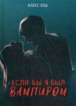 Кош А. - Если бы я был вампиром обложка книги