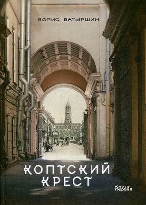 Батыршин Б. - Коптский крест обложка книги