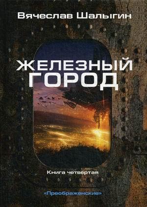 Шалыгин В. - Железный город. Кн. 4. Цикл
