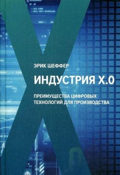 Индустрия Х.О. Преимущества цифровых технологий для производства - фото 1