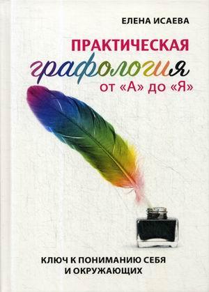 Сост. Исаева Е.Л. - Практическая графология от