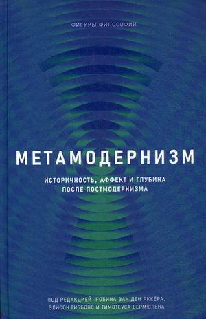 Р. ван ден Аккер Метамодернизм. Историчность, Аффект и Глубина после постмодернизма