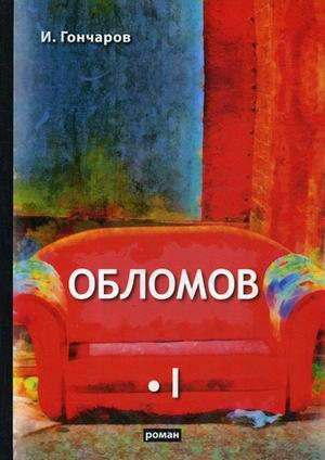 Гончаров И. Обломов. В 2 т. Т. 1: роман