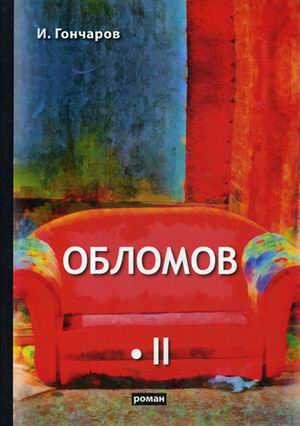 Гончаров И. Обломов. В 2 т. Т. 2: роман