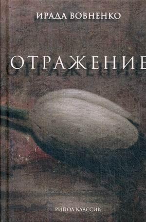 Вовненко Ирада Отражение: рассказы вовненко и волшебный