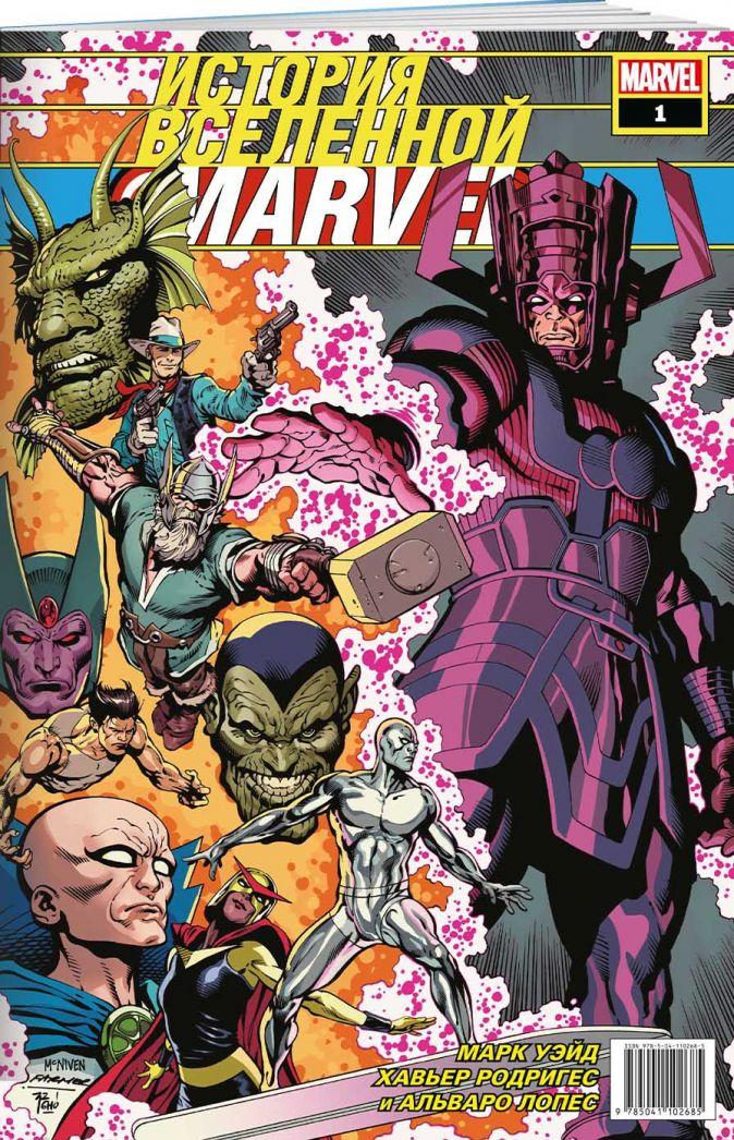 Марк Уэйд - История вселенной Marvel #1 обложка книги