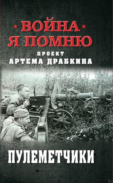 Драбкин А.В. - Пулеметчики обложка книги