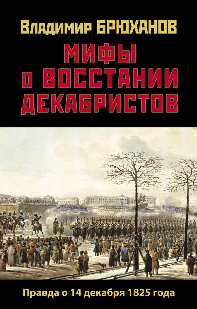 Брюханов В.А. - Мифы о восстании декабристов. Правда о 14 декабря 1825 года обложка книги