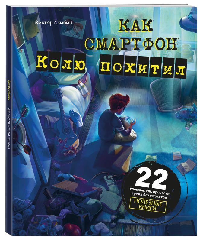 Виктор Скибин - Как смартфон Колю похитил обложка книги