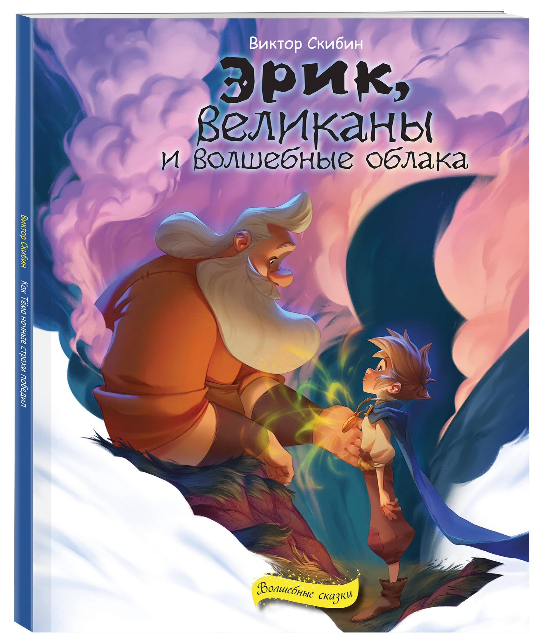 Скибин В.С. Эрик, великаны и волшебные облака