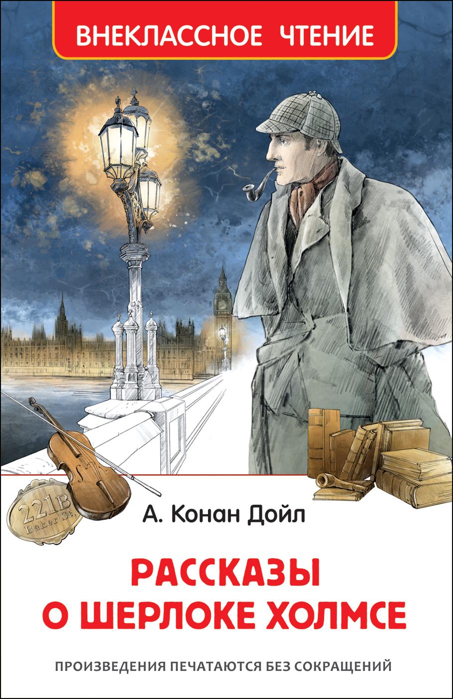 Дойл А.-К.. Дойл А.-К. Рассказы о Шерлоке Холмсе (ВЧ)