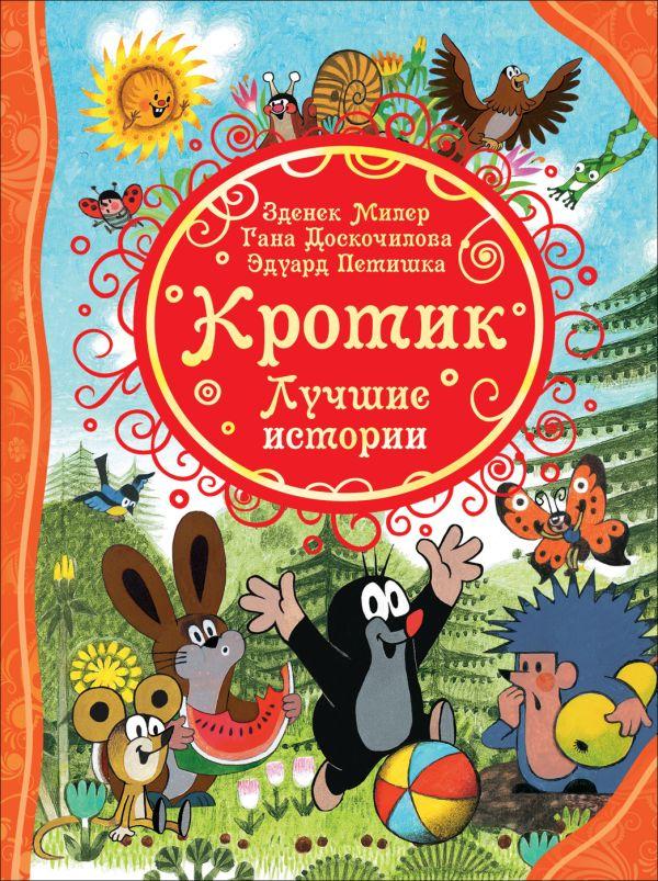 Милер З., Доскочилова Г., Петишка Эдуард Кротик. Лучшие истории