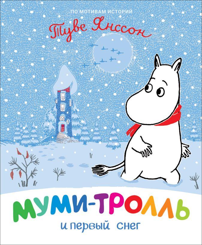 Мельниченко М., Конча Н. - Муми-тролль и первый снег обложка книги