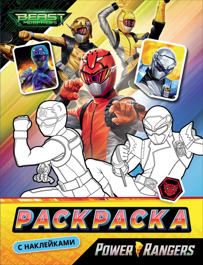 Евдокимова А. В. - Могучие Рейнджеры. Раскраска с наклейками.TM Power Rangers обложка книги